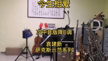 次中音版降E《今生相爱》袁建新萨克斯示范系列
