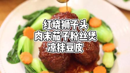 家庭聚餐必备红烧狮子头,有肉有蛋更幸福!
