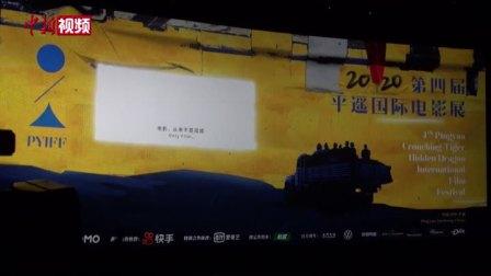 """第四届平遥国际电影展 电影《八佰》获""""2020奖"""""""