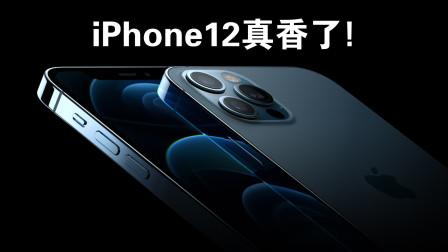 iPhone12真香了!苹果官网崩溃!货被抢空