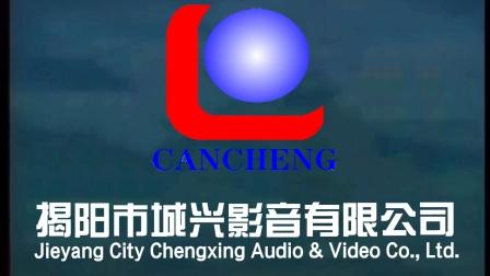 【音像片头/架空】广东揭阳市城兴影音有限公司新片头