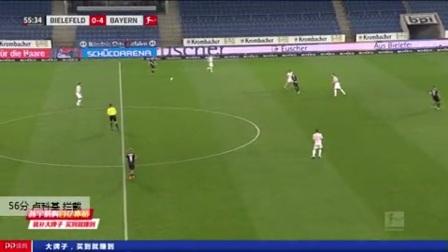 卢科基 德甲 2020/2021 比勒费尔德 VS 拜仁慕尼黑 精彩集锦