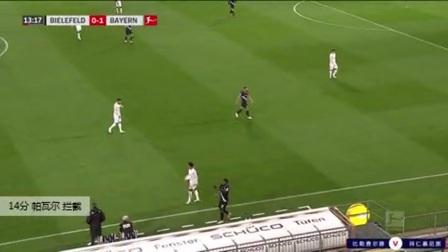 帕瓦尔 德甲 2020/2021 比勒费尔德 VS 拜仁慕尼黑 精彩集锦