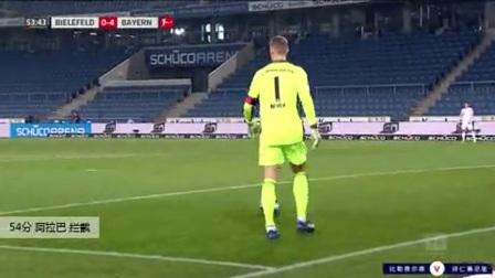 阿拉巴 德甲 2020/2021 比勒费尔德 VS 拜仁慕尼黑 精彩集锦