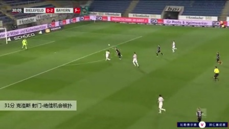 克洛斯 德甲 2020/2021 比勒费尔德 VS 拜仁慕尼黑 精彩集锦
