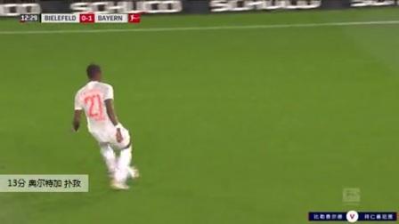 奥尔特加 德甲 2020/2021 比勒费尔德 VS 拜仁慕尼黑 精彩集锦