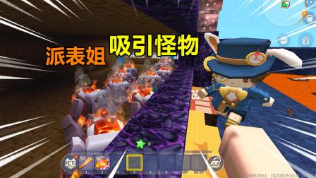 迷你世界:双人酷跑!表姐穿兔子服炫耀,派她吸引怪物却怂的不行