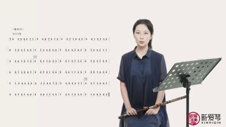 新爱琴竹笛音程练习136首 第5课:无障碍训练、练习十二