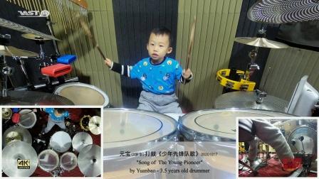 3.5岁元宝 架子鼓《少年先锋队》20201017