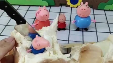 小猪一家吃手撕面包了,猪妈妈想着给乔治留点呢,乔治早跑面包里去了!