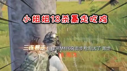 和平精英:女枪神1V4连灭了六个队伍,队友跟着吃鸡真香!