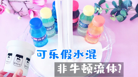 用6瓶可乐假水,混非牛顿流体水潭胶,无硼砂,会混出抱抱奶?