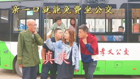 小伙亲美女免了公交票钱,俩人跟着学,结果却截然相反