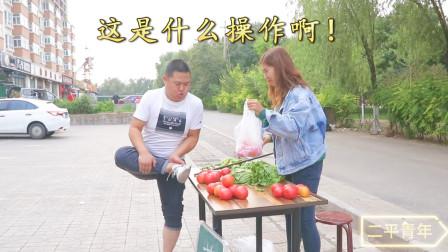 美女卖西红柿最贵8元一斤,小伙买一斤却出15元,谁赚谁赔