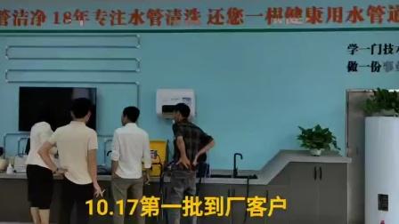 总部接待客户到厂考察学习培训,总部随到随学,水管家电清洗