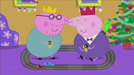 小猪佩奇:乔治的赛车收到了,猪爸爸和猪爷爷玩赛车很开心