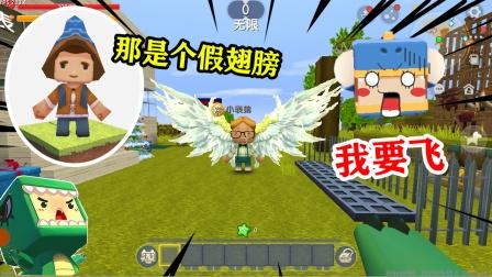 迷你世界:表弟从黑商手中买了个翅膀,从百米高空跳下,直接KO