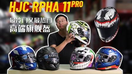 最冷门又最热门的高端旗舰头盔HJC RPHA 11PRO