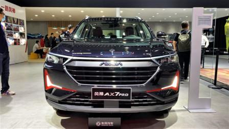 2021款东风风神AX7 Pro车展实拍,近距离了解后,买不买做个参考