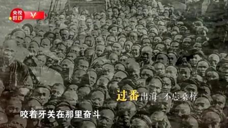 时政微纪录丨赤子情 中国心