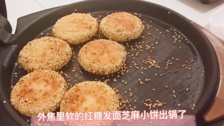 不用烤箱也能做出外酥里软,层次分明的红糖发面芝麻小饼,超好吃