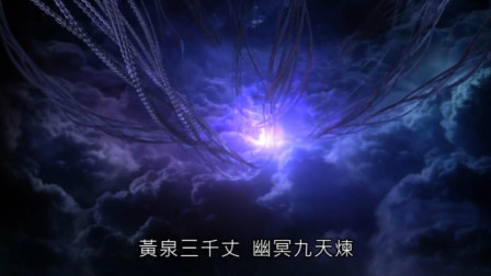 黄泉三千丈,幽冥九天炼,男子终于解开剑仙留下的部分封印