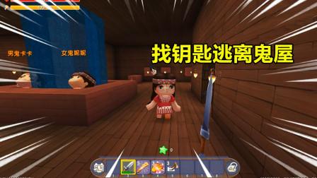 迷你世界:偷吃表姐零食被进鬼屋,打败妮妮卡卡,找齐钥匙逃出去