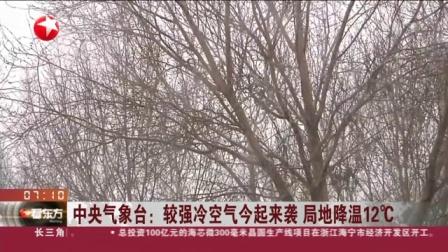 视频 气象台: 较强冷空气今起来袭 局地降温12℃