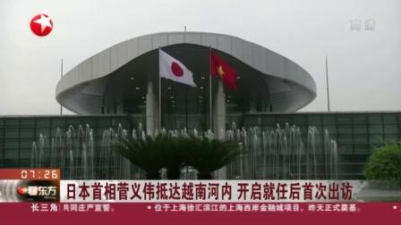 视频|日本首相菅义伟抵达越南河内 开启就任后首次出访