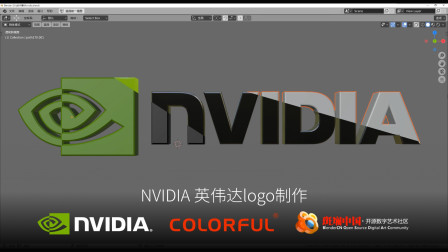 blender 2.9x-操作者指南实例-nvidia标志模型制作01-如何进行图像转矢量