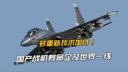 国产战机寿命存在短板,仅为俄制战机寿命60%?现况早已今非昔比