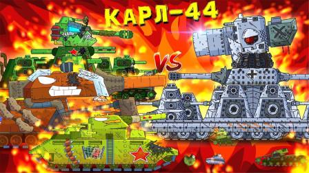 坦克世界动画:第五季的苏德终章!为什么德系的KV44更强悍呢?