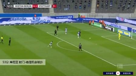 库尼亚 德甲 2020/2021 柏林赫塔 VS 斯图加特 精彩集锦