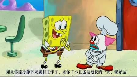 海绵宝宝:海绵宝宝给小丑找了面包店的工作,一起去看看吧