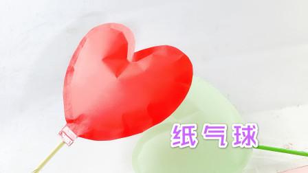 用2张普通的纸,制作爱心气球,能做不同大小颜色和图案