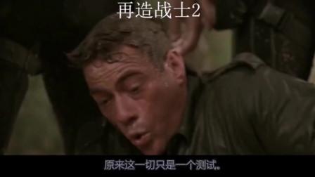 电影《再造战士2》精彩解说!