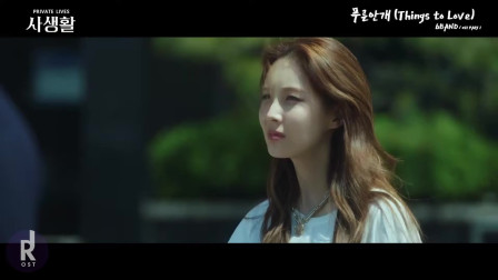 「OST」私生活 OST Part.1