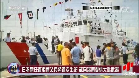 """日本首相菅义伟首访选择这个国家 携带""""二手舰机大礼包"""""""