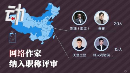 网络作家纳入职称评审 浙江上海已有35人获得中级职称