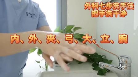 七步洗手法!勤洗手,洗好手,预防#新型冠状病毒入侵!