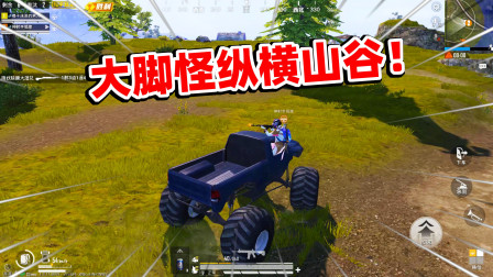 狙击手麦克:开着大脚车决战山谷,狐三倒名不虚传,痛并快乐着!