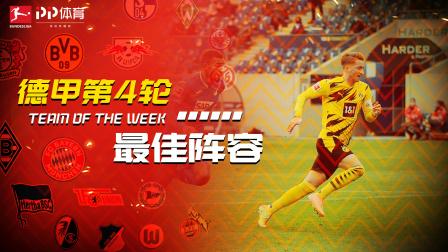 德甲第4轮最佳阵容:罗伊斯莱万领衔锋线 波尔森替补秒进球