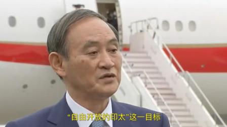 """日本新首相菅义伟首访东南亚 再提""""自由开放的印太"""""""