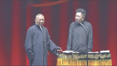 德云社上海站:郭德纲于谦的《爱情至上》,什么是洗头房,太搞笑