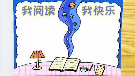 小学生阅读手抄报模板,简单又漂亮,家长可收藏备用