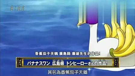 美食的俘虏:关东煮汤汁大海上由鱼片做成的企鹅,羽毛是香蕉天鹅
