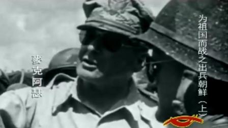 1950年,二战中声名显赫的麦克阿瑟,在朝鲜半岛亮出战刀!