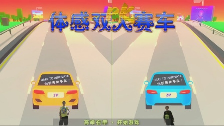 2020 Kinect/奥比中光 体感双人赛车(体感赛车 公路赛车 体感驾驶 接物躲避)