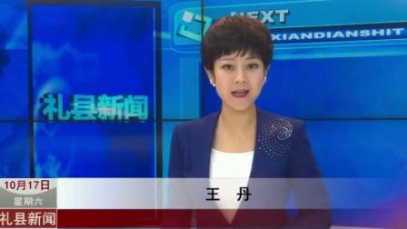 本地资讯:2020年10月17日礼县新闻