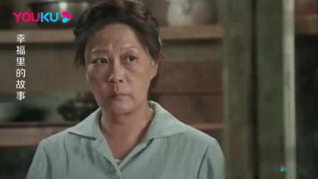 《幸福里的故事》:陈妈被李墙看见了,李墙找活为瓦儿挣学费